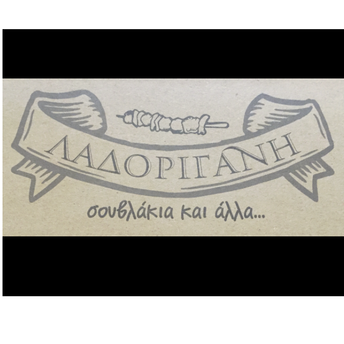 ΛΑΔΟΡΙΓΑΝΗ Ψητοπωλείο-Σουβλατζίδικο