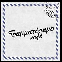 ΓΡΑΜΜΑΤΟΣΗΜΟ Cafe