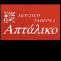 ΜΟΥΣΙΚΗ ΤΑΒΕΡΝΑ ΑΠΤΑΛΙΚΟ
