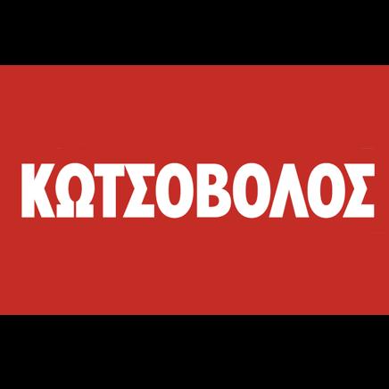 ΚΩΤΣΟΒΟΛΟΣ