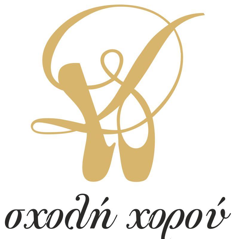 Σχολή Χορού ΤΣΟΥΚΑΛΑ ΔΕΣΠΟΙΝΑ