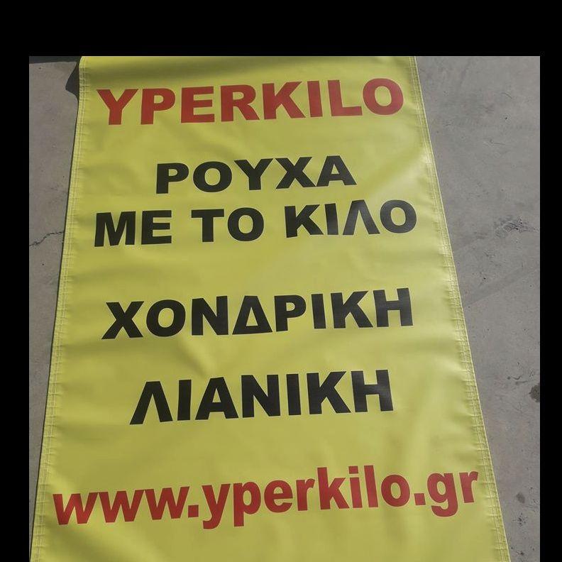 YPERKILO.GR
