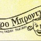 ΘΕΑΤΡΟ Μπρόντγουαιη