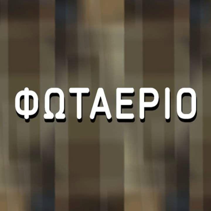 ΦΩΤΑΕΡΙΟ Stage