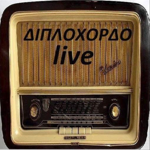 ΔΙΠΛΟΧΟΡΔΟ LIVE