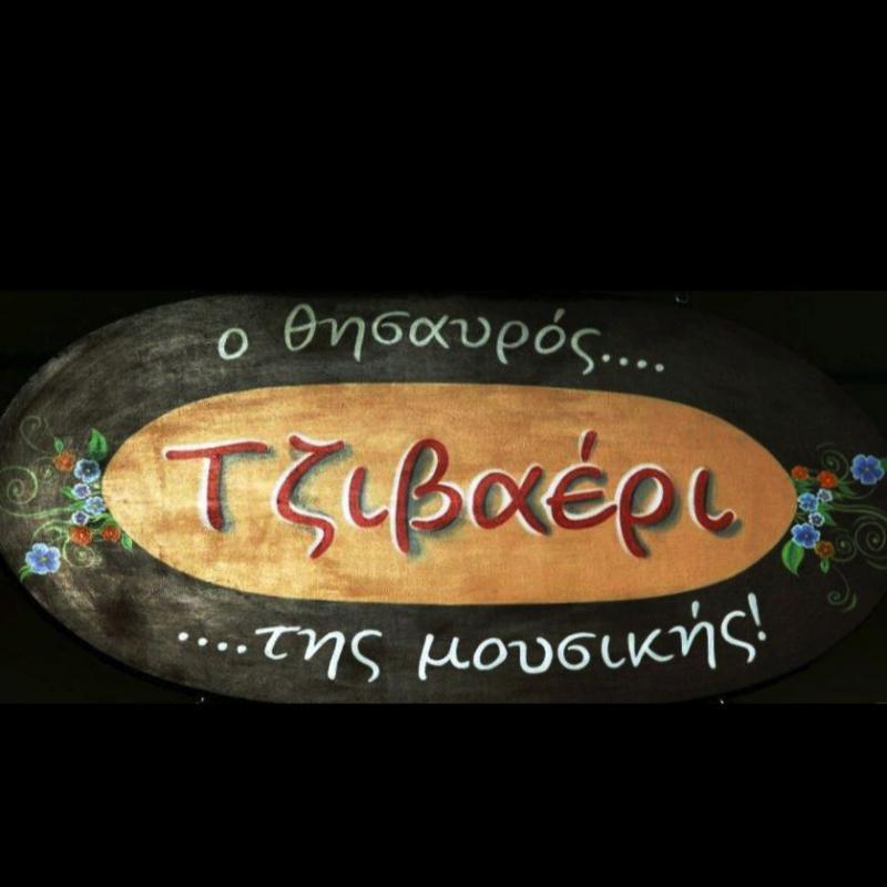 ΤΖΙΒΑΕΡΙ Ρεμπετάδικο