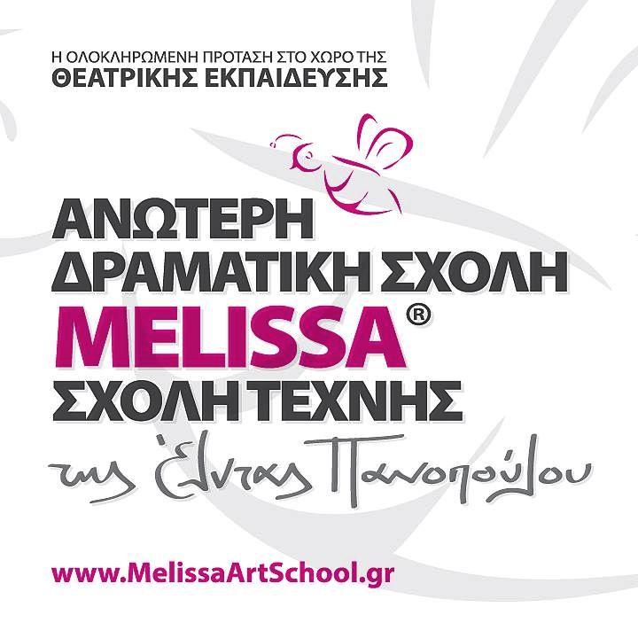 MELISSA ART SCHOOL (Πανοπούλου Ελευθερία)