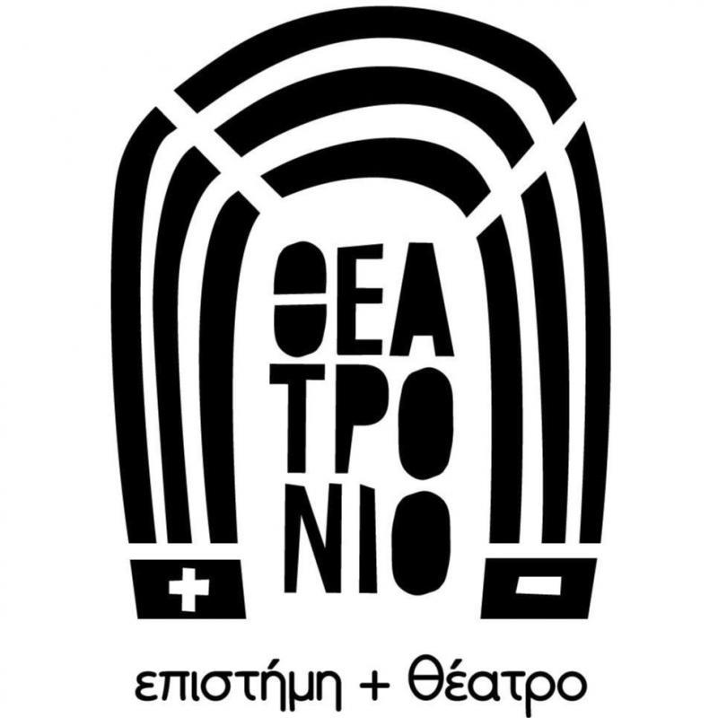 ΘΕΑΤΡΟΝΙΟ