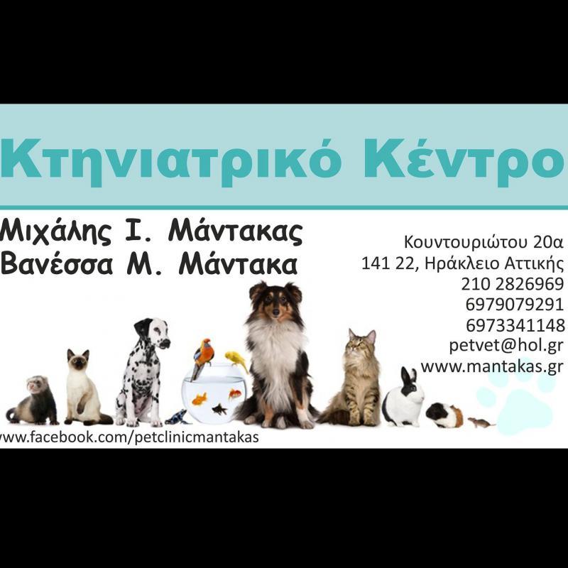 ΜΑΝΤΑΚΑΣ Μ. - ΜΑΝΤΑΚΑ Β. - Κτηνιατρικό Κέντρο