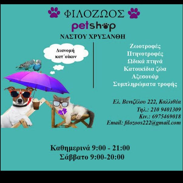 ΦΙΛΟΖΩΟΣ Pet Shop