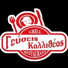 ΓΕΥΣΕΙΣ ΚΑΛΛΙΘΕΑΣ, Grill Restaurant