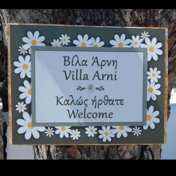 Villa Arni - Ενοικιαζόμενα διαμερίσματα και δωμάτια