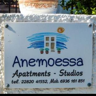 Anemoessa - Ενοικιαζόμενα δωμάτια και διαμερίσματα