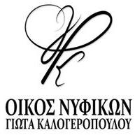ΝΥΦΙΚΑ ΓΙΩΤΑ ΚΑΛΟΓΕΡΟΠΟΥΛΟΥ