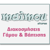 Maimou Gamos Vaptisi