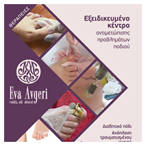 Eva Avgeri-Nails All About